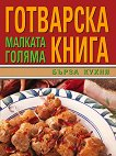 Малката голяма готварска книга: Бърза кухня - книга