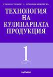 Технология на кулинарната продукция - част 1 - Стамен Стамов, Кремена Никовска - книга