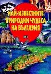 Най-известните природни чудеса на България - Любомир Русанов -