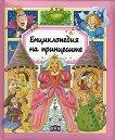 Енциклопедия на принцесите - Емили Бомон -