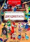 Приказки от вълшебната гора: Джуджетата - Питър Олейноне -