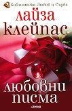 Хатауей - книга 5: Любовни писма - книга