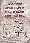Армения и иранският свят I-V век - Петър Голийски -