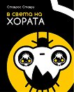 В света на хората - Ставрос Ставру -