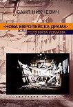 Нова европейска драма или Голямата измама - Саня Никчевич -