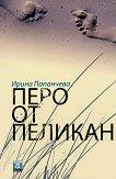 Перо от пеликан - Ирина Папанчева - книга