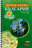 Пътен атлас на България - Пътна карта - М 1:400 000 - книга