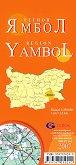 Ямбол - регионална административна сгъваема карта - М 1:250 000 -