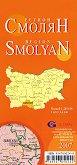 Смолян - регионална административна сгъваема карта -