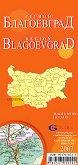 Благоевград - регионална административна сгъваема карта - М 1:300 000 - карта
