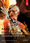 Adobe Illustrator CS6. Официален курс на Adobe Systems -