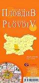 Пловдив - регионална административна сгъваема карта - М 1:350 000 -