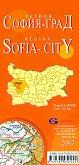 София-град - регионална административна сгъваема карта - М 1:220 000 -