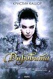 Даровита - книга 1 - Кристин Кашор -