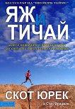 Яж и тичай - Скот Юрек, Стив Фридман - книга