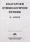 Български етимологичен речник - Том 2: И - крепя -