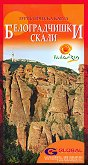 Белоградчишки скали - Туристическа карта - книга