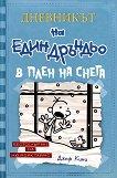 Дневникът на един дръндьо - книга 6: В плен на снега - Джеф Кини -