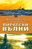 Пиратски вълни - Александър Бушков - книга