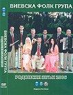 Виевска фолк група - Родопски звън 2006 -