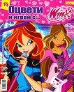 Оцвети и играй с Winx club - 14 -
