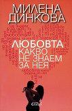 Любовта - какво не знаем за нея - Милена Динкова -