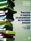 Текстове и задачи за развиване на четивни умения - помагало