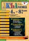 Акълчета: 4., 5., 6., 7. и 8. клас : Национално списание за подготовка и образователна информация - Брой 28 -