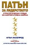 Патън за лидерството - Алън Акселрод -