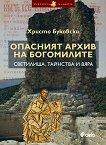 Опасният архив на богомилите - Христо Буковски - книга