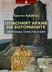 Опасният архив на богомилите - Христо Буковски -