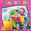 Книжка с пъзели: Дядо и ряпа - Ангелина Жекова -