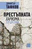 Престъпната харизма - Димитър Тафков -