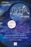 Луна, отразена във водата - Северина Балабанова -