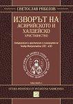 Изворът на асирийското и халдейско християнство - Светослав Риболов - книга