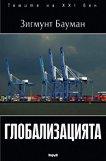 Глобализацията - Зигмунт Бауман - книга