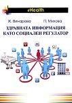 Здравната информация като социален регулатор - Ж. Винарова, П. Михова -