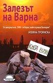 Залезът на Варна - Невяна Троянска - книга