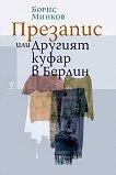 Презапис или Другият куфар в Берлин - Борис Минков -