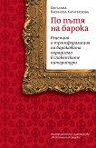 По пътя на барока - Светлана Василева-Карагьозова -