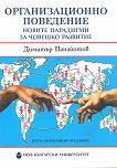 Организационно поведение - Новите парадигми за човешкото развитие - Димитър Панайотов -