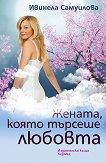 Жената, която търсеше любовта - книга