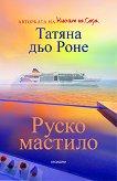 Руско мастило - книга
