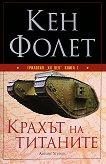 ХХ век - книга 1: Крахът на титаните - Кен Фолет -
