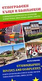 Етнографски къщи и комплекси в Североизточна България като част от културния и селски туризъм - Росица Върбанова -