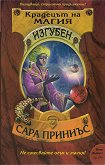Крадецът на магия: Изгубен - Сара Приниъс -