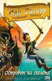 Сам Силвър тайният пират: Островът на скелета - Джан Бърчет, Сара Воглър -