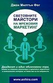Световните майстори на мрежовия маркетинг - Джон Милтън Фог -