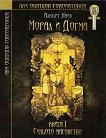 Морал и догма - книга 1: Синьото масонство - Албърт Пайк - книга