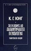 За основите на аналитичната психология : Тавистокски лекции - Карл Густав Юнг -